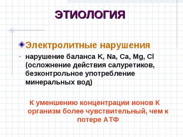 Sistolich_aritm2